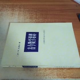 古今数学思想 (第3册)