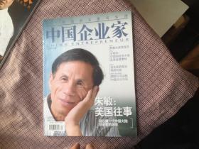 中国企业家2007年第12期