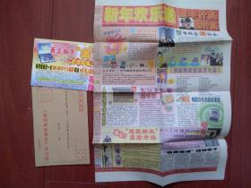 广东嵘发贸易公司商品宣传单(附刮奖卡,实寄封广州吉林双戳清晰),致富商品信息,性保健品商品目录附图照,