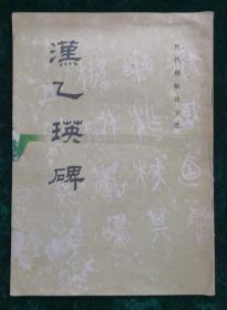 汉乙瑛碑1版1印