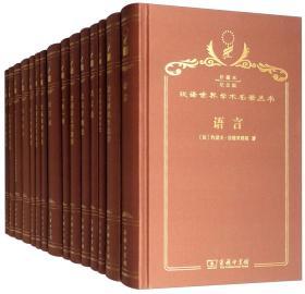 新书--汉译世界学术名著丛书(珍藏本·语言类)·120年纪念版(全15册·精装)