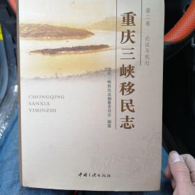 重庆三峡移民志.第二卷.论证与规划