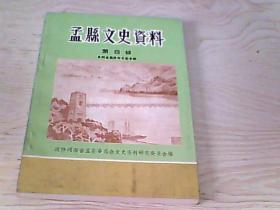 孟县文史资料(第四辑)-----黄河孟县段今昔录专辑