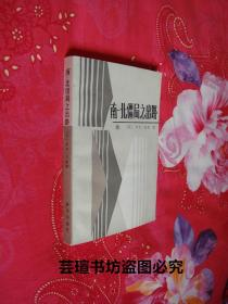 南—北僵局之出路(新华出版社1986年6月初版本,个人藏书,品好)