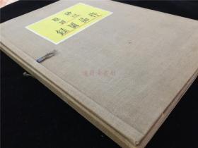 《春带作品图录》1函,砂川诚秀、原田晓峰作品图录,花纹图案花鸟等,约十六开,1933年出版。