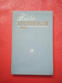 ТИХОН ХРЕННИКОВ(作曲家赫林尼柯夫评传)俄文