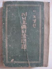 共产主义诸多问题(朝鲜)第一卷