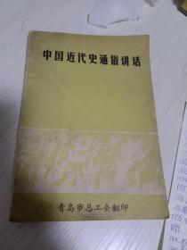 中国近代史通俗讲话