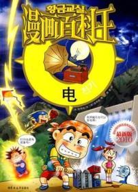 漫画百科王—— 电