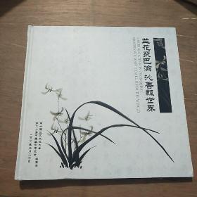 邮册:兰花聚巴渝沁香飘世界