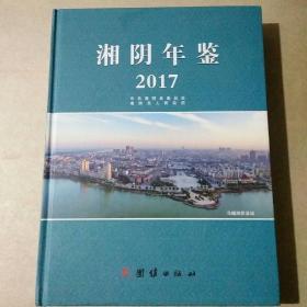 湘阴年鉴2017 精装,品好 仅印600册