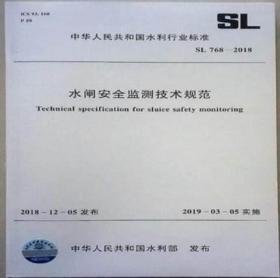 水闸安全监测技术规范 SL 768-2018 (中华人民共和国水利行业标准)
