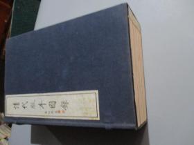 清代版本图录【线装1函全5厚册/1版1印】