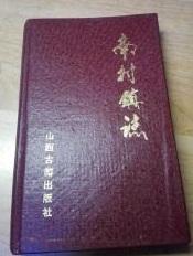 南村镇志 【精装、品好、印数仅3000册】