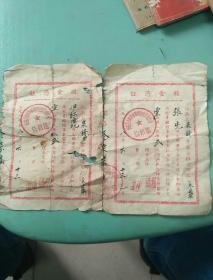 1958张仙游县,股票凭证2张