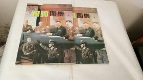 第二次世界大战将帅图集:上下