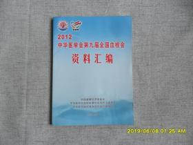 2012中华医学会第九届全国血栓会资料汇编