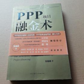 PPP项目融金术…签名书