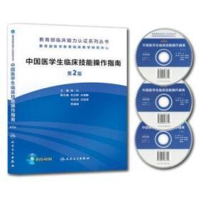 中国医学生临床技能操作指南(第2版)陈红 主编9787117187237人民卫生出版社 全新正版现货