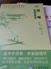 中外文化文学经典系列——《边城》导读与赏析