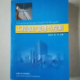 工程造价管理与控制