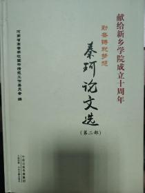 秦珂论文选(第二部)