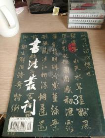 书法丛刊 1995年第三期
