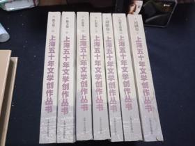 上海五十年文学创作丛书:小说卷一、二,散文卷一、二,儿童文学卷,话剧卷,诗歌卷(全7册,合售)