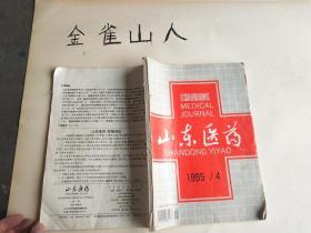山东医药  1995年第4期