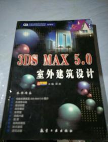 3DS MAX 5.0 室外建筑设计