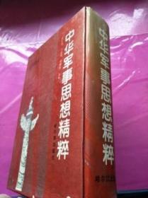 中华军事思想精粹 16开精装有盒