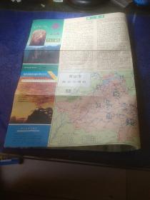 黄山旅游交通图(1994年版)