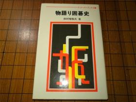 【日本原版围棋书】围棋史演义