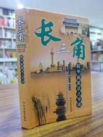 长三角精华旅游景点导读(2004年一版一印3000册)
