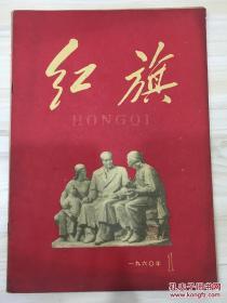 红旗 1960.1 有藏书章