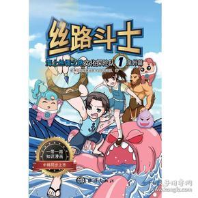丝路斗士:海上丝绸之路文化探险队:1:泉州篇