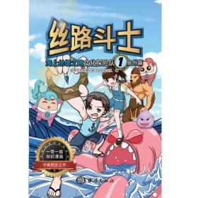 海上丝绸之路文化探险队(泉州篇)/丝路斗士屹林文化传媒丝路斗士创作团队 著