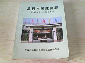 孟县人民政府志(1984、9----1995、12)