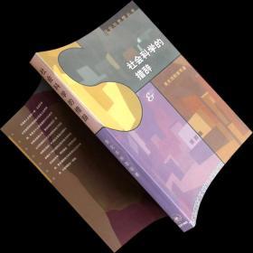 社会科学的措辞 麦克洛斯基 社会学书籍