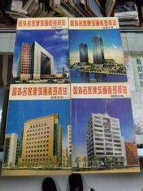 国外名家建筑画表现技法--绘图实例(一)、绘图实例(二)、绘图步骤、绘图方法(全四册)92年初版  16开  印量5000套
