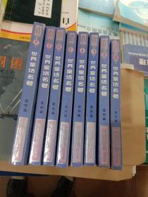 世界童话名著连环画1-8册全套 正版 一版一印,私藏