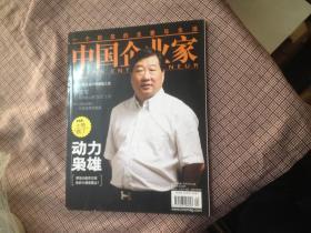 中国企业家2007年第20期