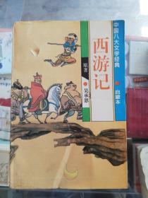 【书籍】1994年一版一印:中国八大文学经典·启蒙本  西游记