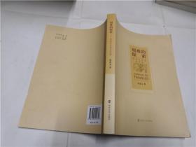艰难的探索:包忠文文学论文选