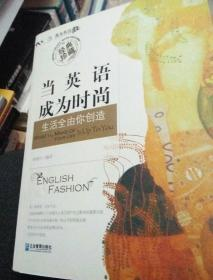 当英语成为时尚:生活全由你创造