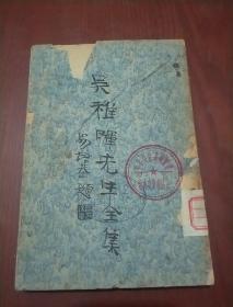 吴稚晖先生全集 第4册。