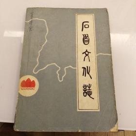 石首文化志   石首市《文化志》编撰委员会