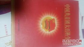 中国共青团大百科全书 1,2,3,4 全四册 精装