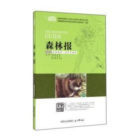 森林报  维比安基,柳川艳,吴洁   书店