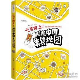 吃货跟上!刷遍中国美食地图 美食旅游控的精品旅行指南